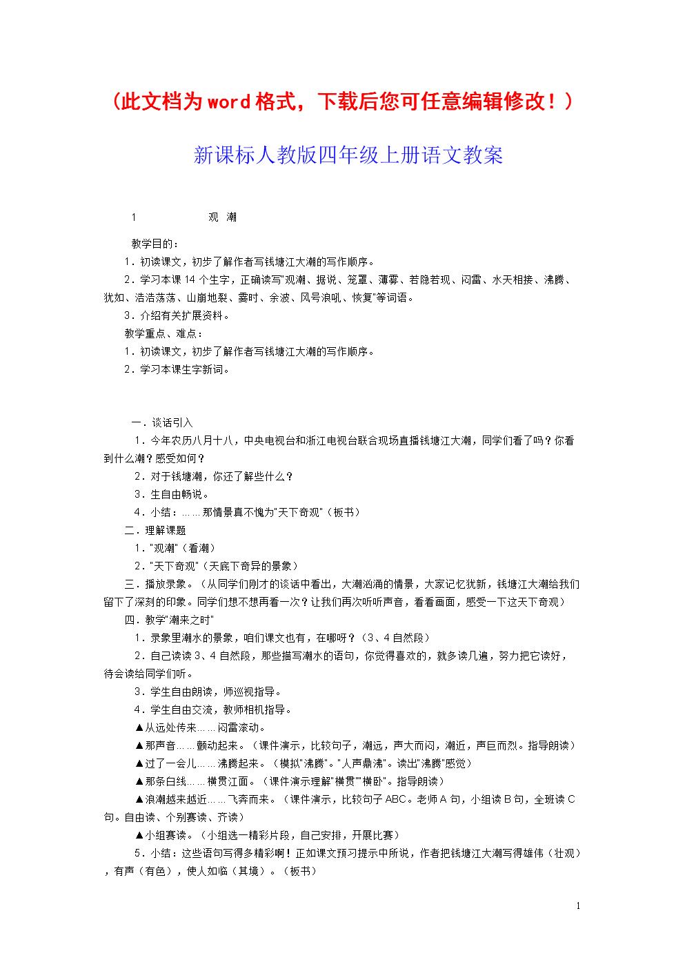 新课标人教版四年级小学上册语文教学设计.doc