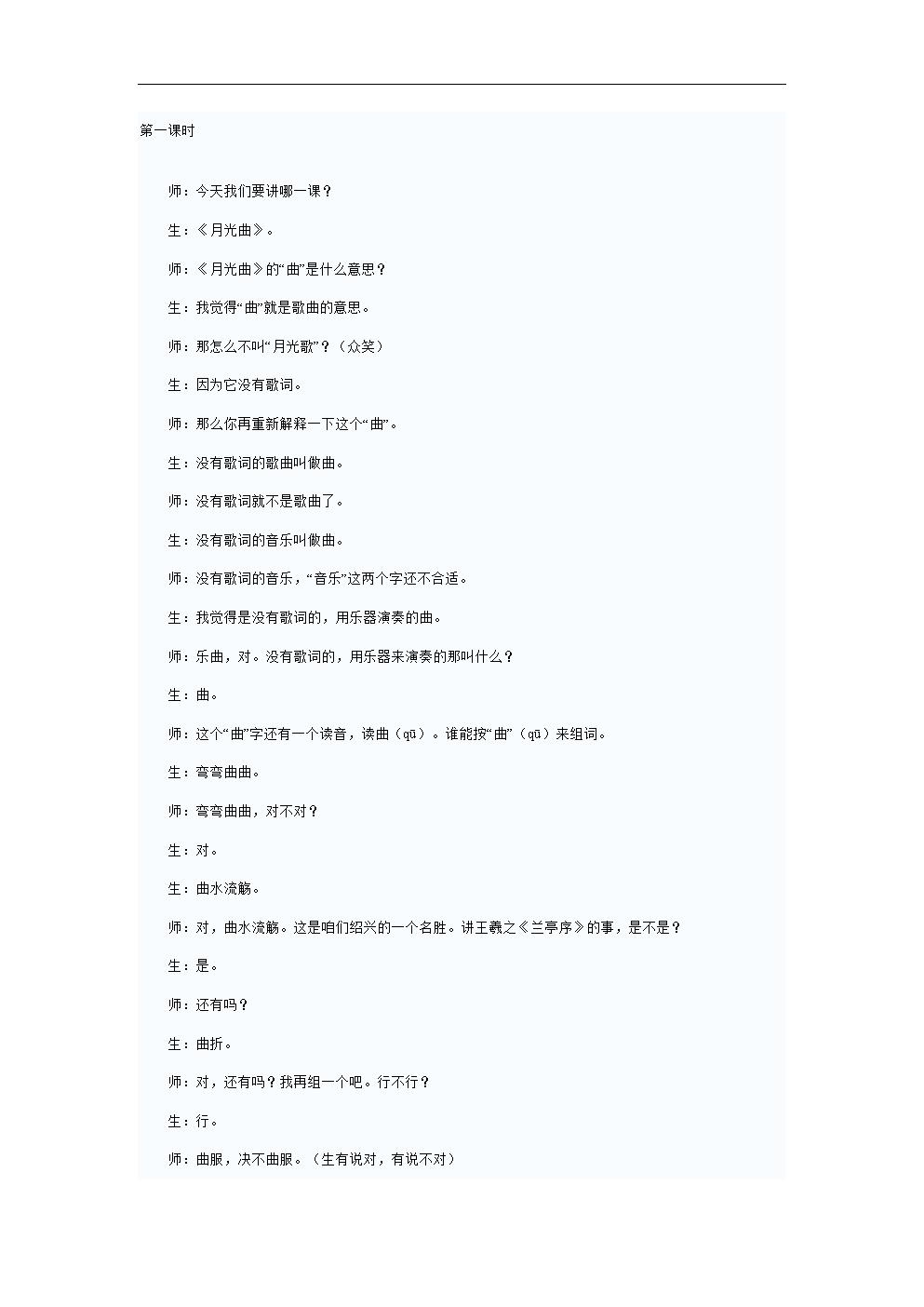 教版语文五上 月光曲 word教学设计 .doc