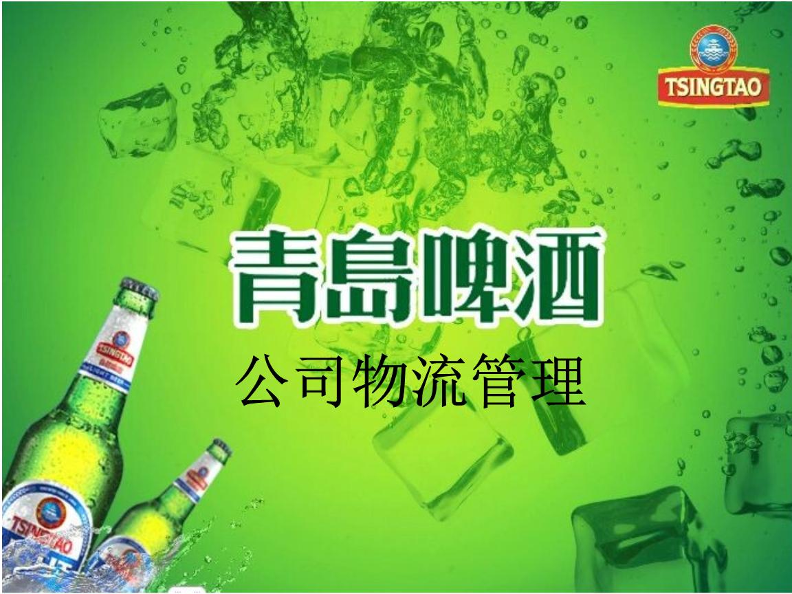 青岛啤酒公司物流管理案例分析资料.ppt