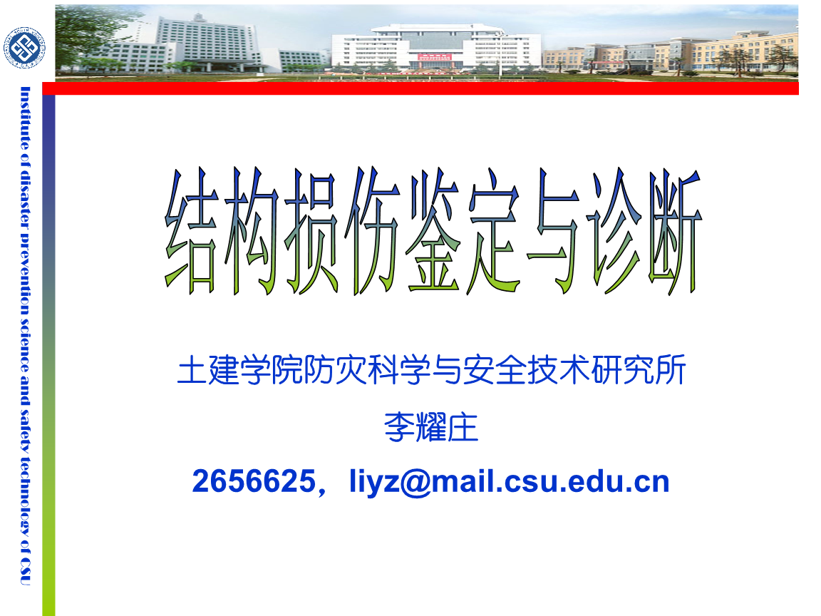 3砌体结构的抗震鉴定;6.4钢筋混凝土框架结构的抗震鉴定;6.