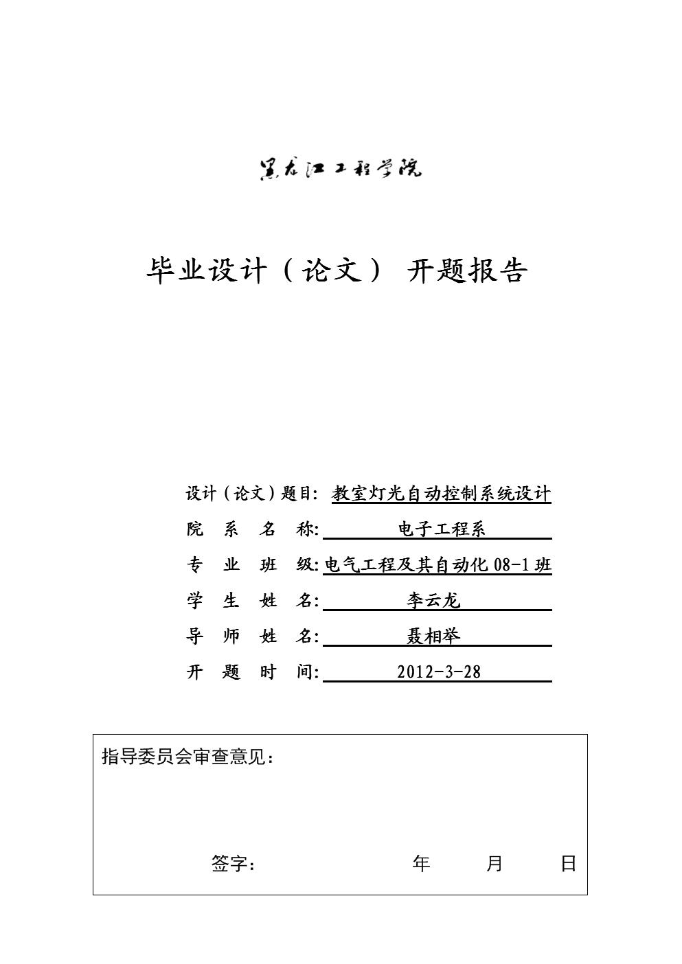 (编)系统简易自动控制图纸v系统毕业论文报告(6船灯光教室模型制作图片