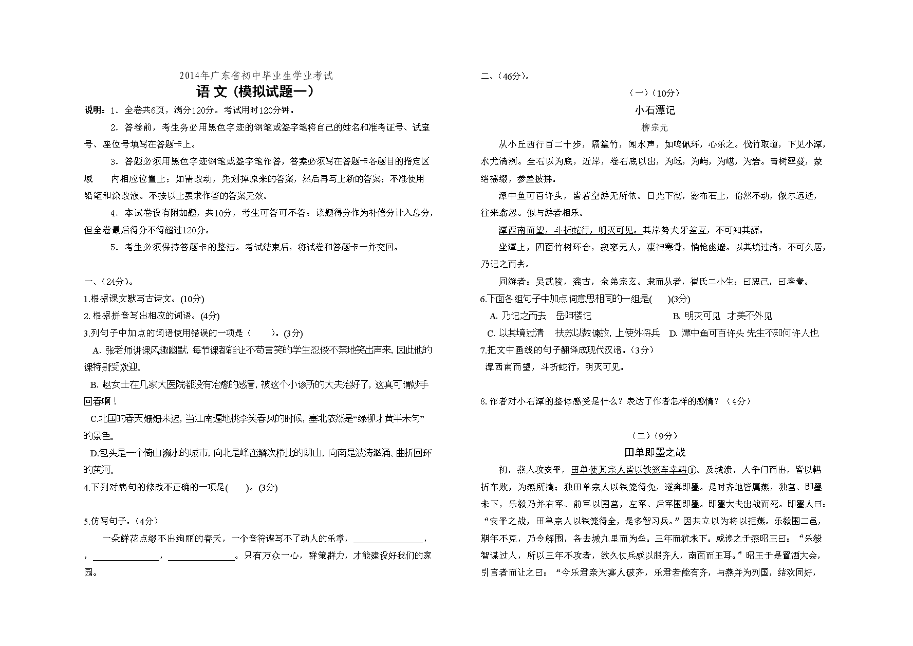 2014广东中考初中模拟一技术学生.doc方案有江山市语文个几图片