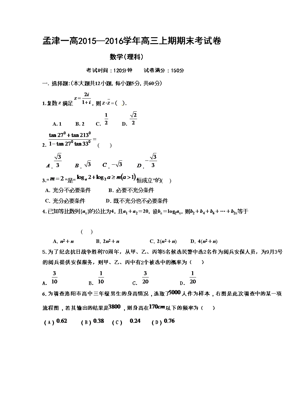 [中学联盟]河南省洛阳市孟津县第一高级中学2高中芳胜人人图片