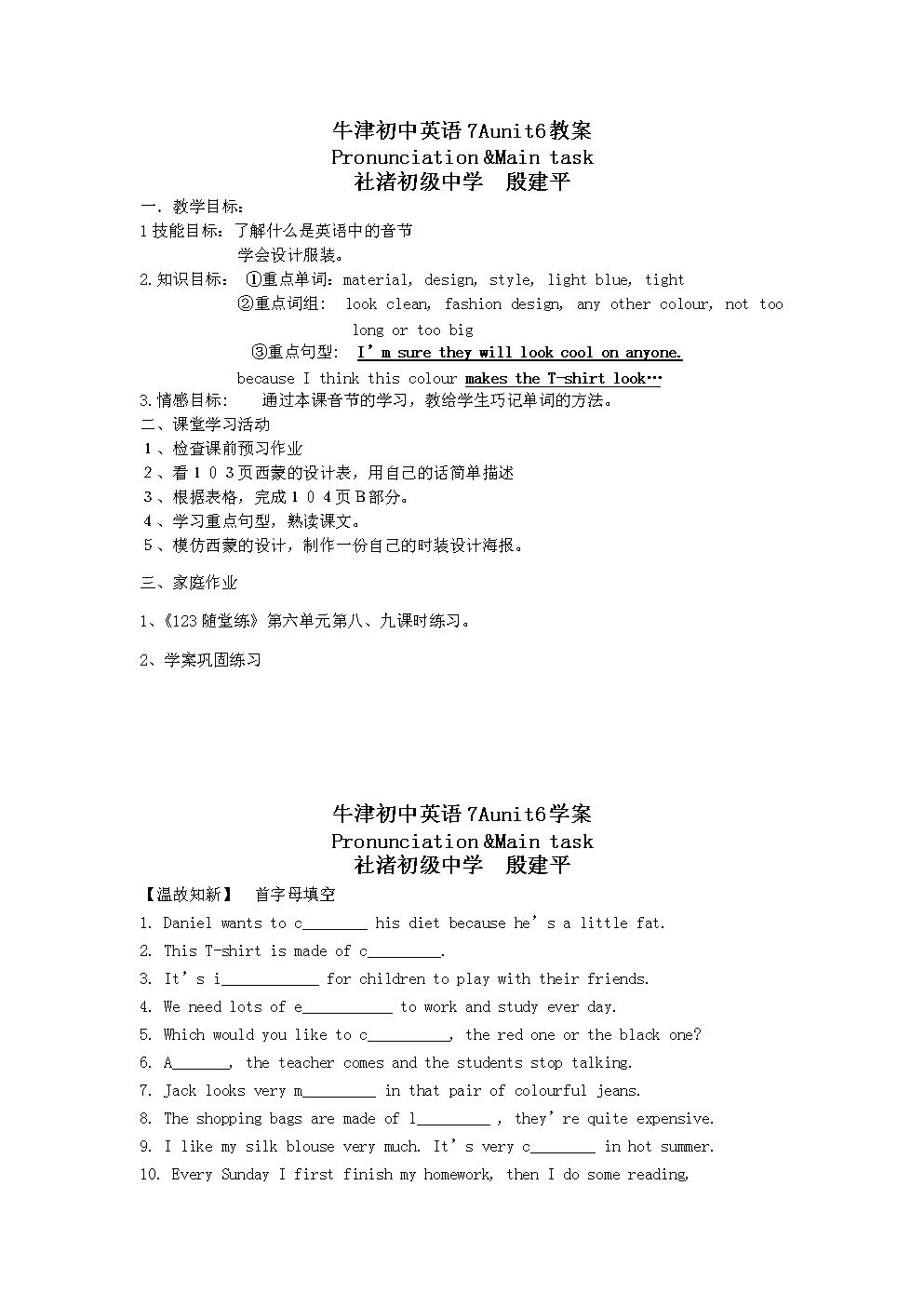 牛津初中英语7Aunit6初中Pronunciation&Mai名言教案v初中课外图片
