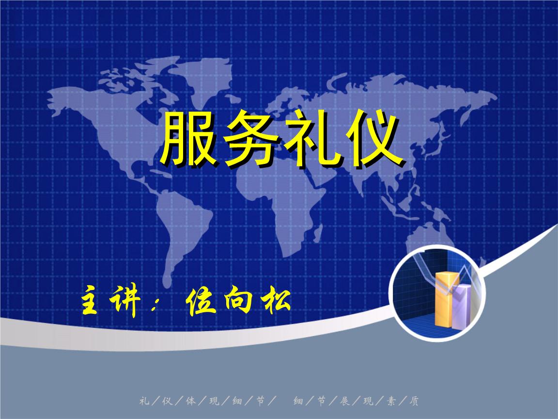 新员工入职服务礼仪培训讲座(64页)讲解.ppt图片