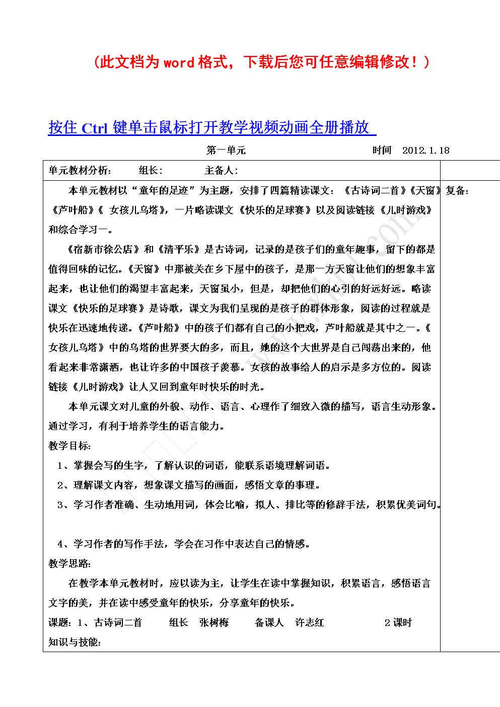 冀教版小学四年级语文下册 全册教案设计.doc