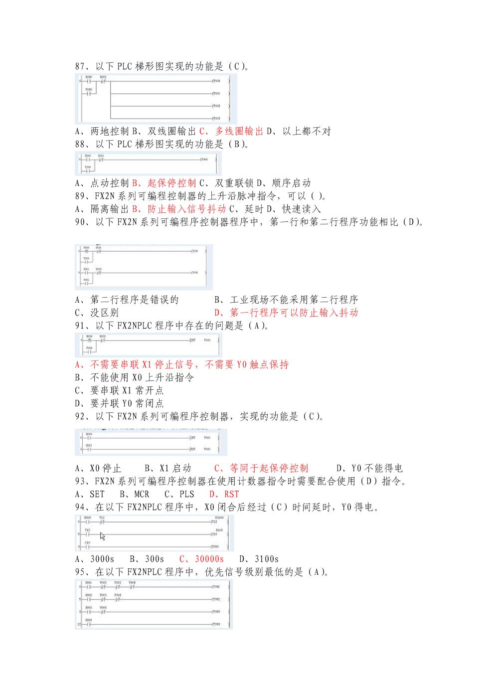 a,输出量b,模拟量c,晶体管d,双线圈,指令,梯形图  118,以下程序出现
