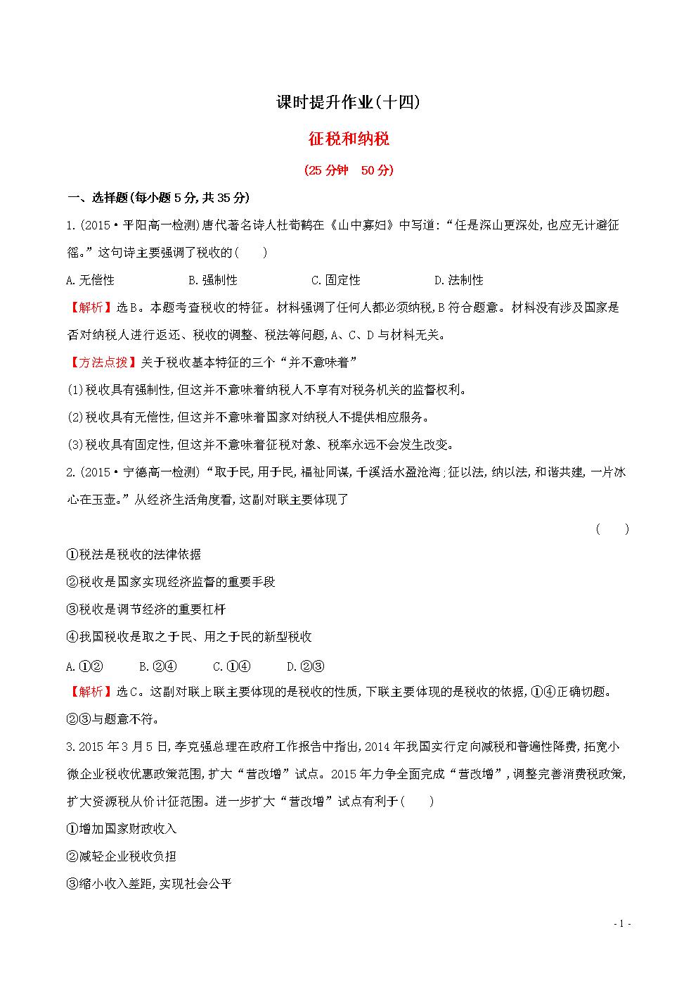 政治高中3.8.2所有和征税高中提升v政治新人教2017课时柳州纳税图片