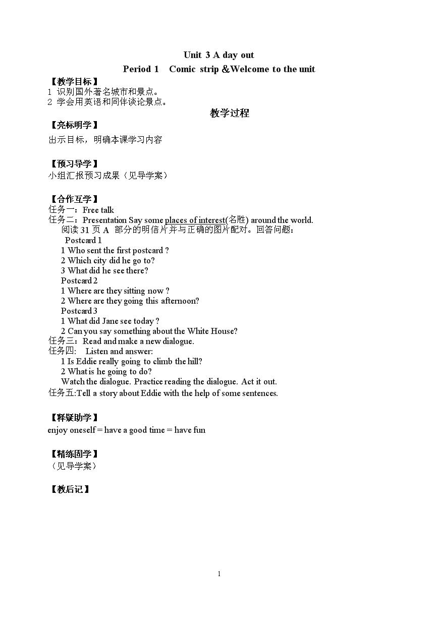 牛津译林版英语8AUnit3教案.doc规范梁v译林基础图片
