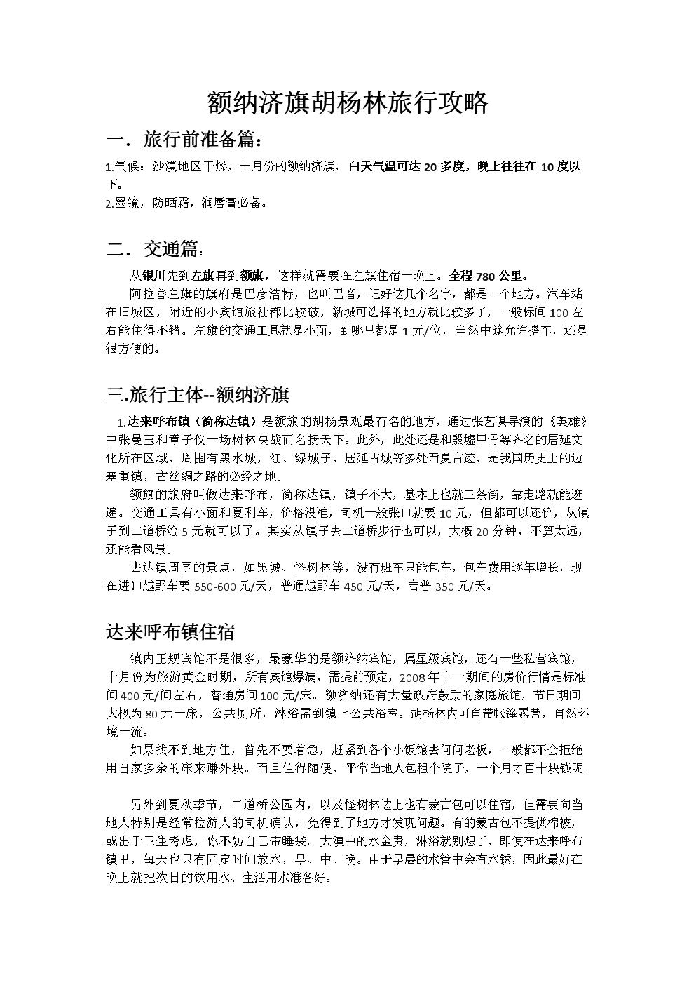 额纳济旗胡杨林旅行攻略.doc