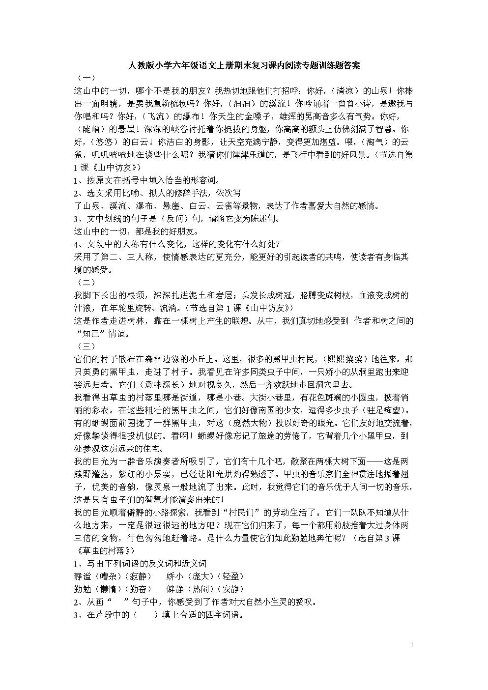 人教版语文六小学上册年级期末v人教课内雷击专阅读重庆小学图片