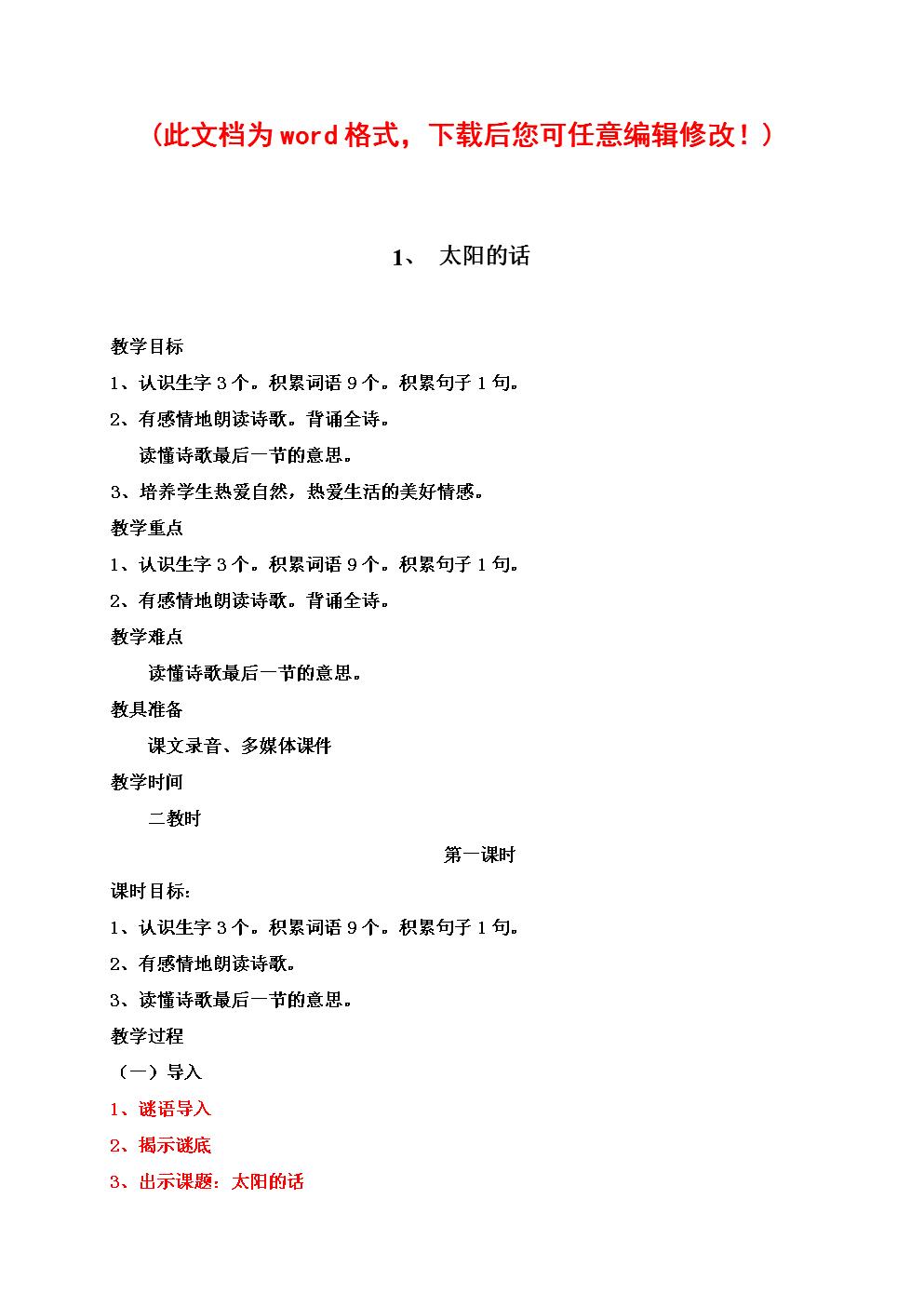 沪教版项目小学二语文年级全册教学设计.doc小学生下册田径运动会趣味图片