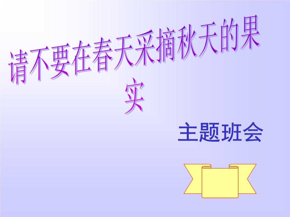 中学生早恋的主题班会 图文.ppt