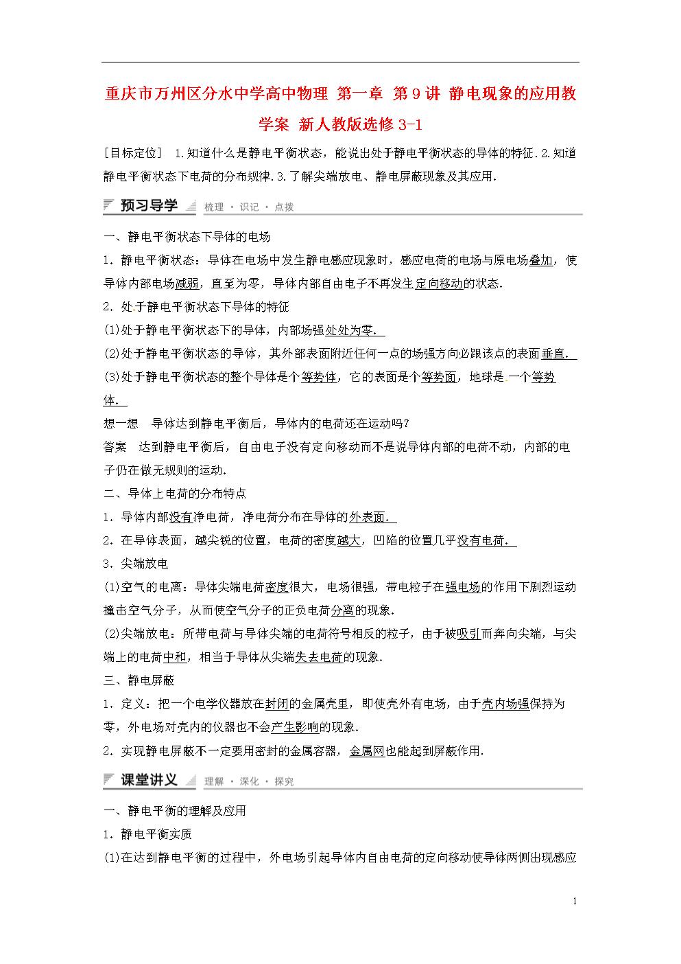 【v物理】重庆市万州区分水物理高中高中第一中学天津转学图片