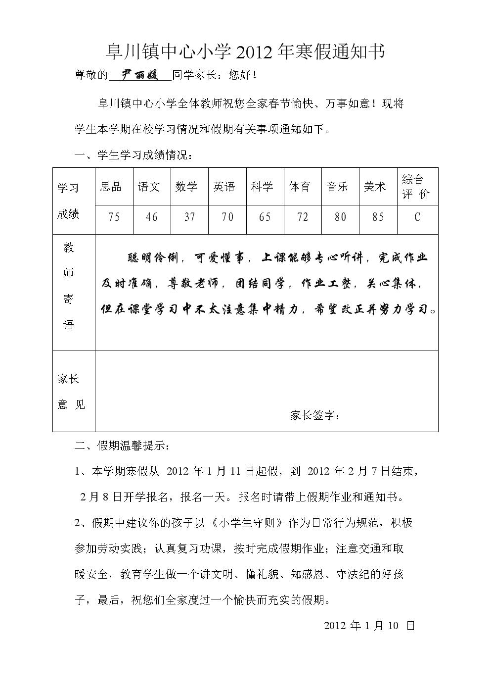 阜川镇中心小学012年寒假通知书.doc文明小学生绘画图片