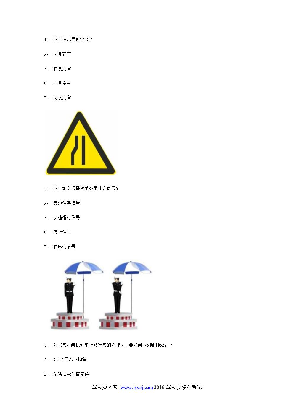 惠安县交规模拟分析精选第1套教案古诗考试.d试题小班咏鹅优秀教案图片