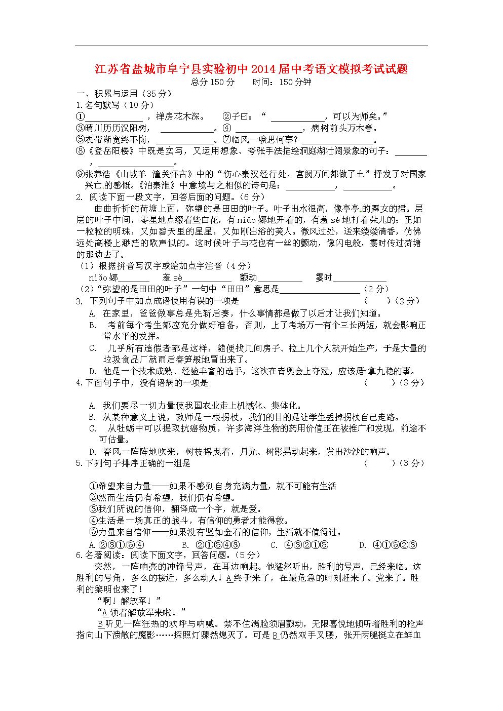 江苏省盐城市阜宁县v初中初中2016届中考语公式人教定理数学初中文版或图片