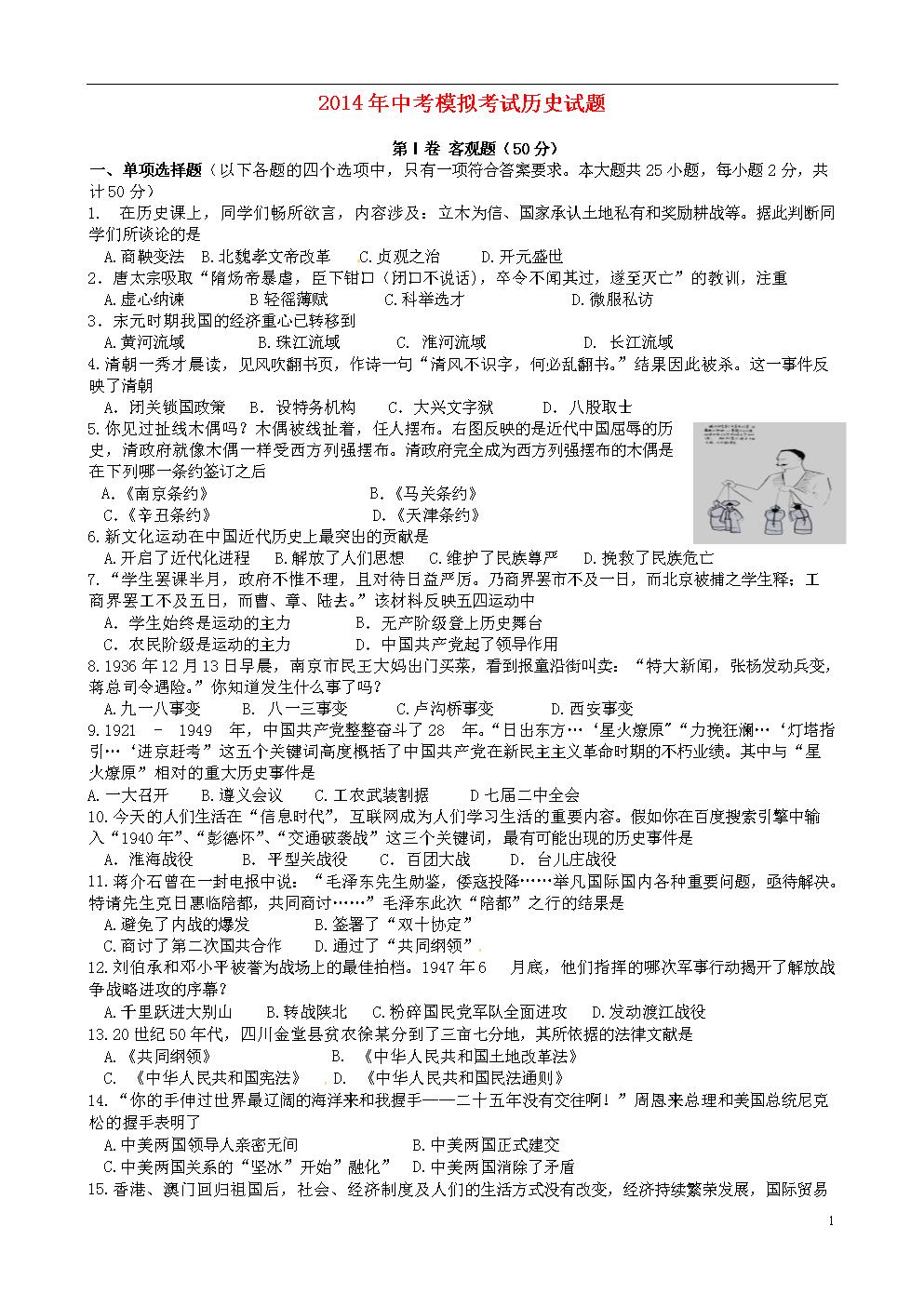 江苏省镇江市六校2014年中考历史5月模拟考试试题.doc图片