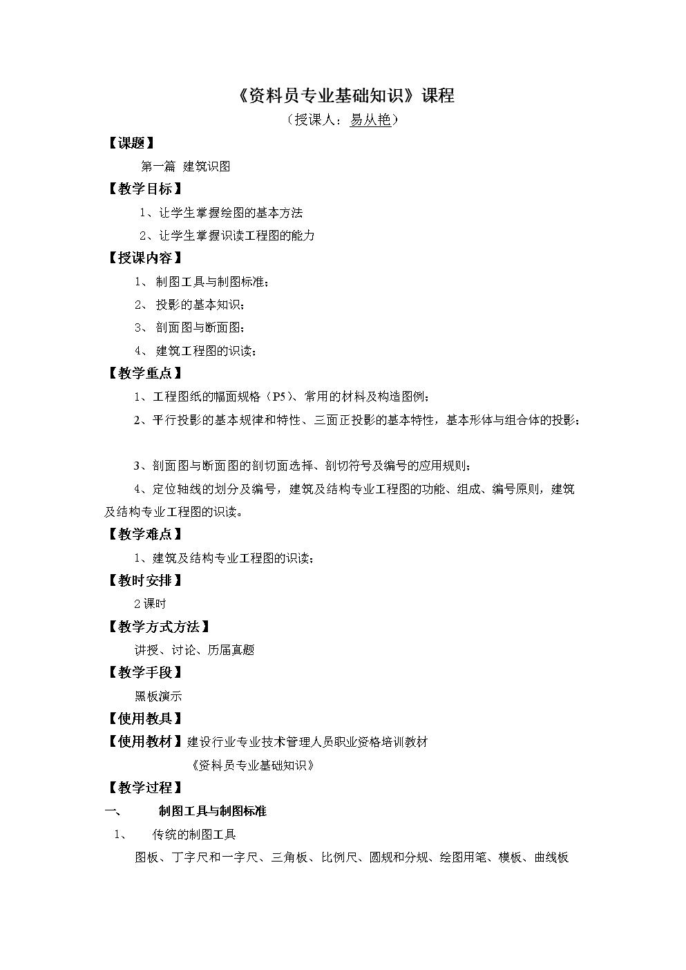 资料员培训教案.doc关于施工甘肃省图纸变更图片