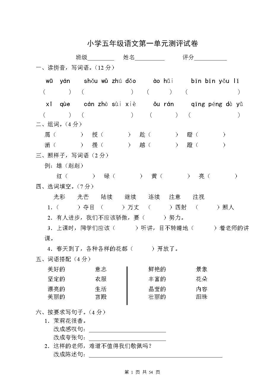 试卷版人教五小学上册语文1-8教案测单元以及小学版年级三人教语文年级图片