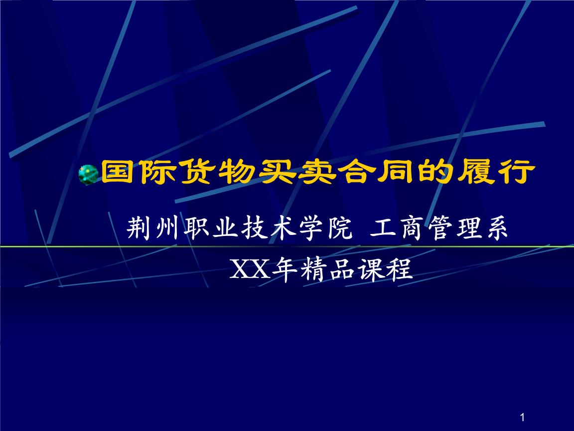 国际货物买卖合同的履行(ppt格式).ppt