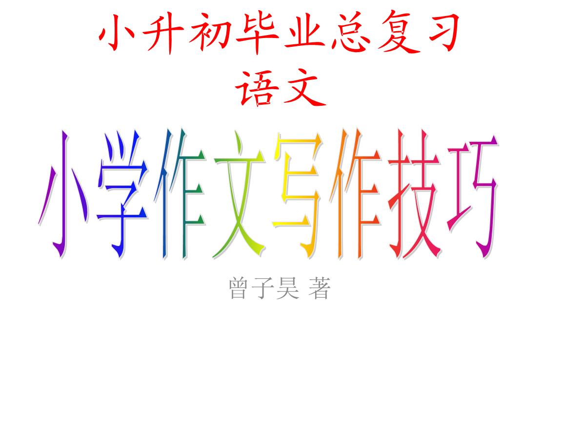 小学作文写作技巧分析.ppt