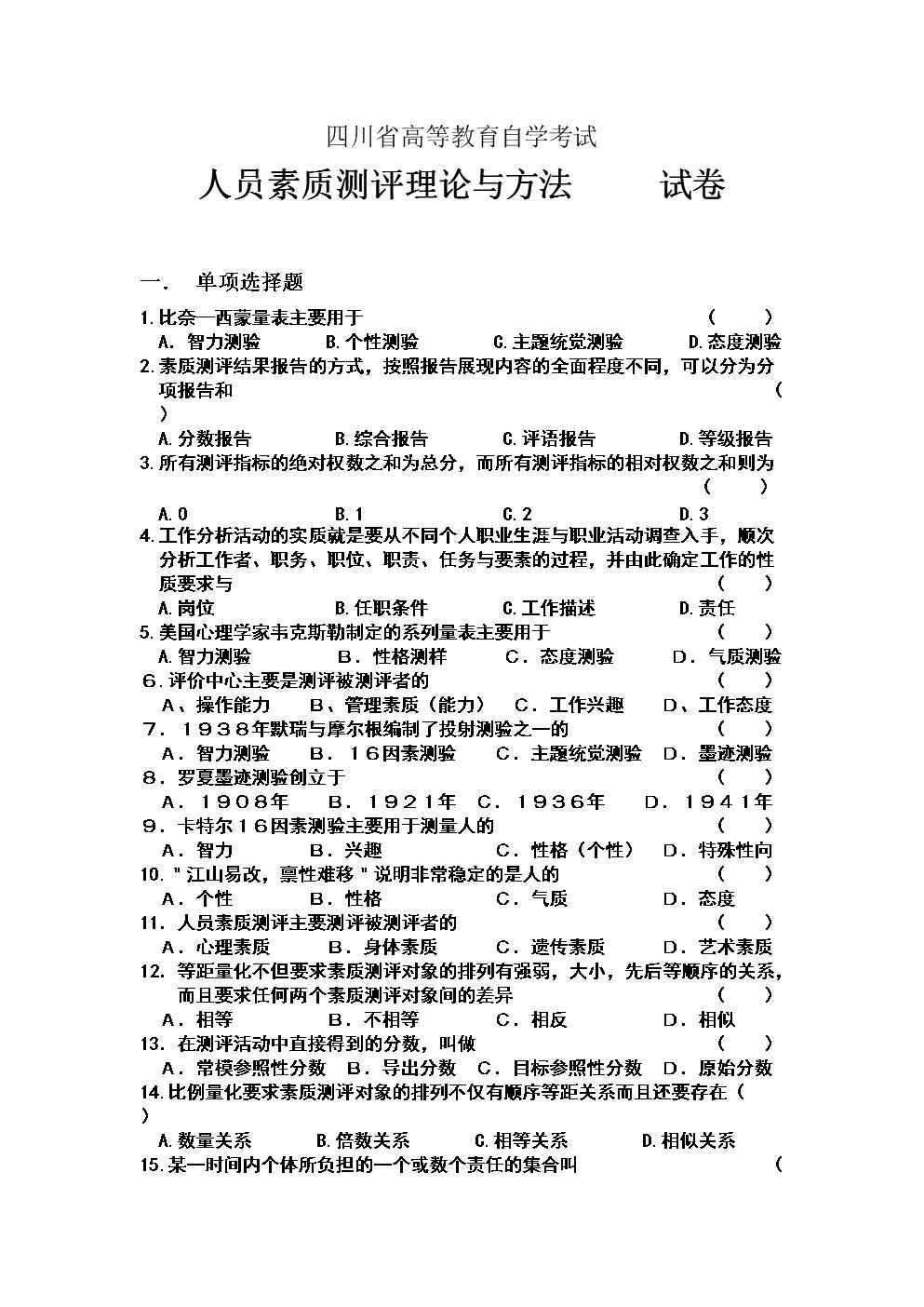 中国各省面积人口_各省人口素质