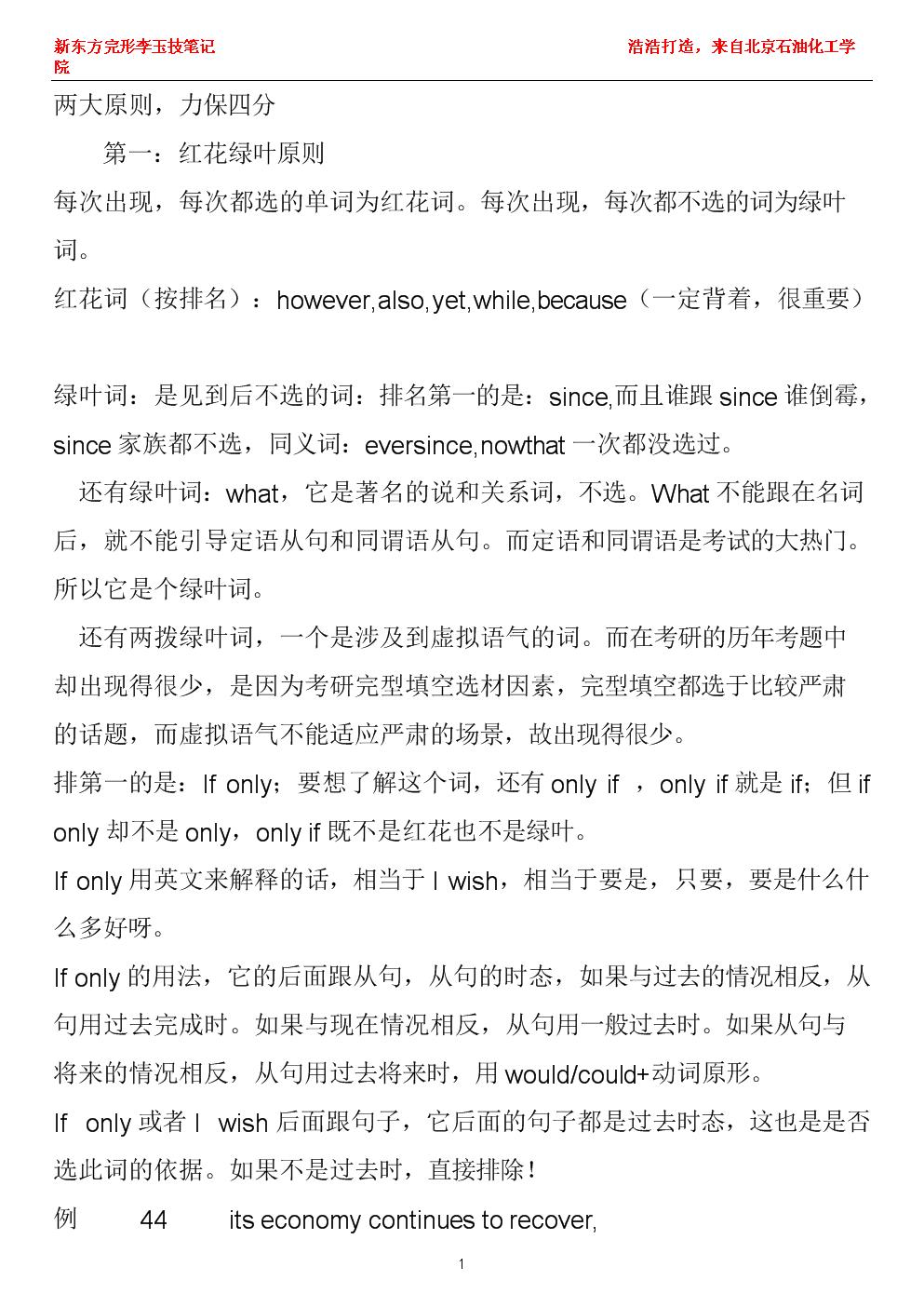 考研英语新东方李玉技完型填空笔记资料.doc