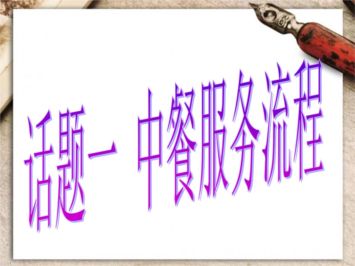 话题一中餐服务流程详解.ppt