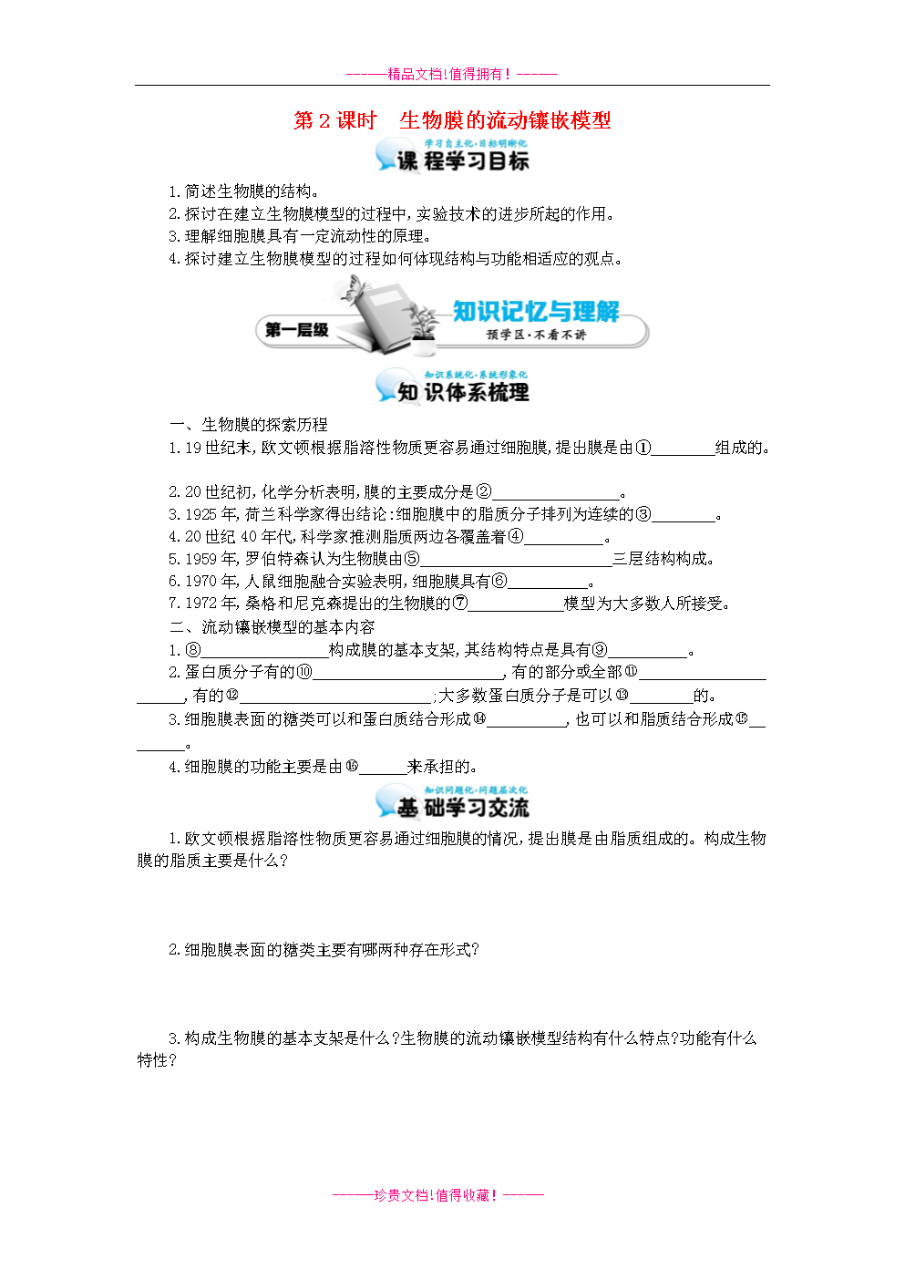 【多彩数学】2015-2016高中生物课堂第4章第2高中选修2学年—图片
