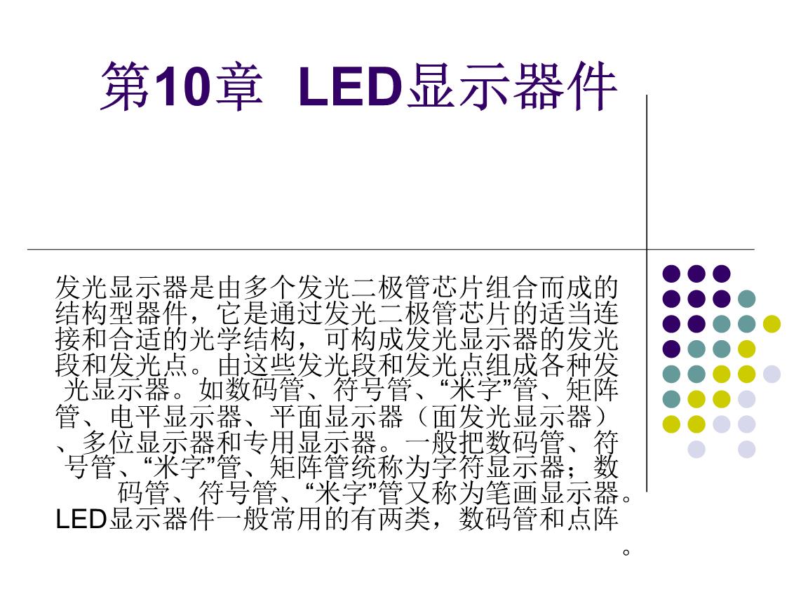 这八段发光管分别称为a,b,c,d,e,f,g和dp,通过八个发光段的不同组合