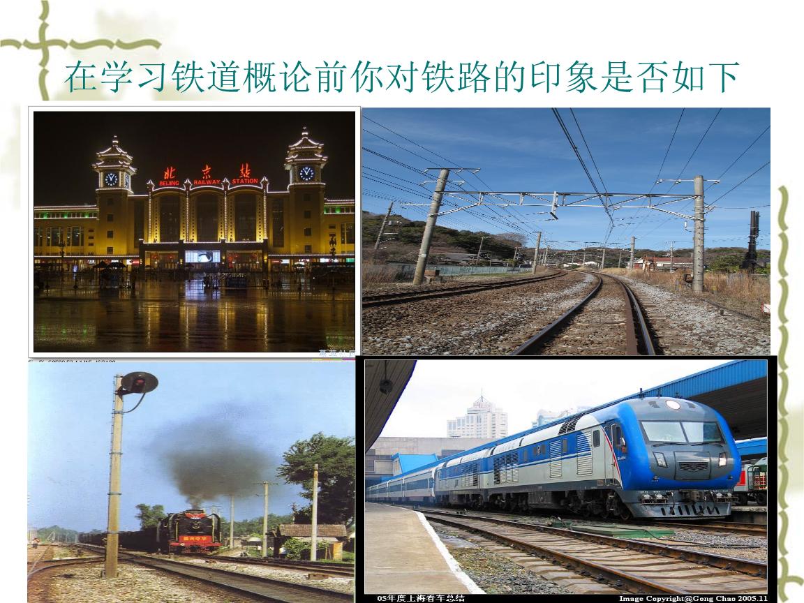 铁道教学(全)概论.ppt迪克和凯里的方法系统化模型课件图片