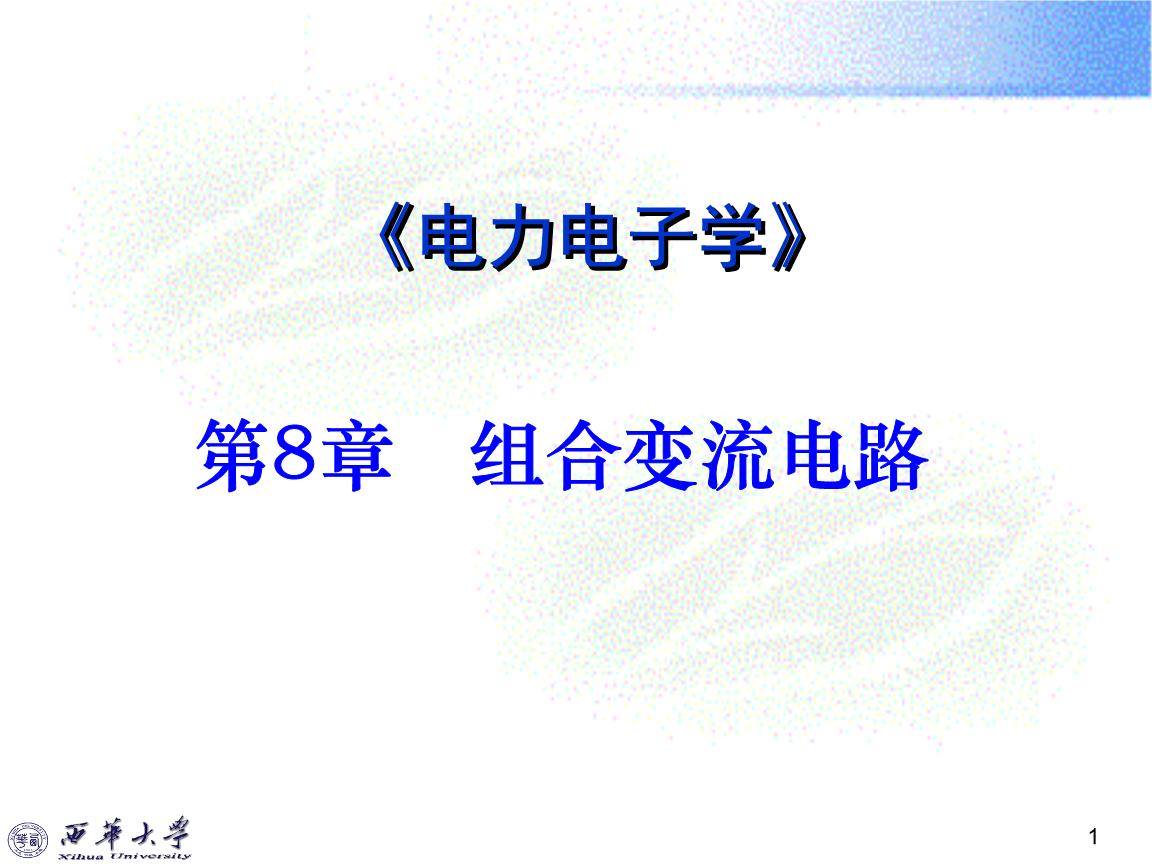 2.2反激电路8.2.3半桥电路8.2.4全桥电路8.2.5推挽电路8.2.