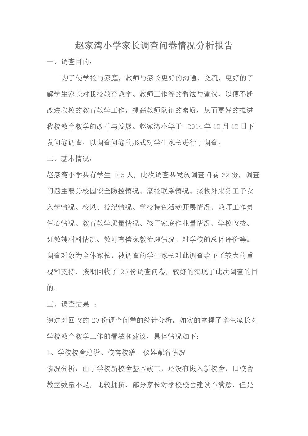 赵家湾小学情况v小学家长问卷的分析报告.doc小学万泉6图片