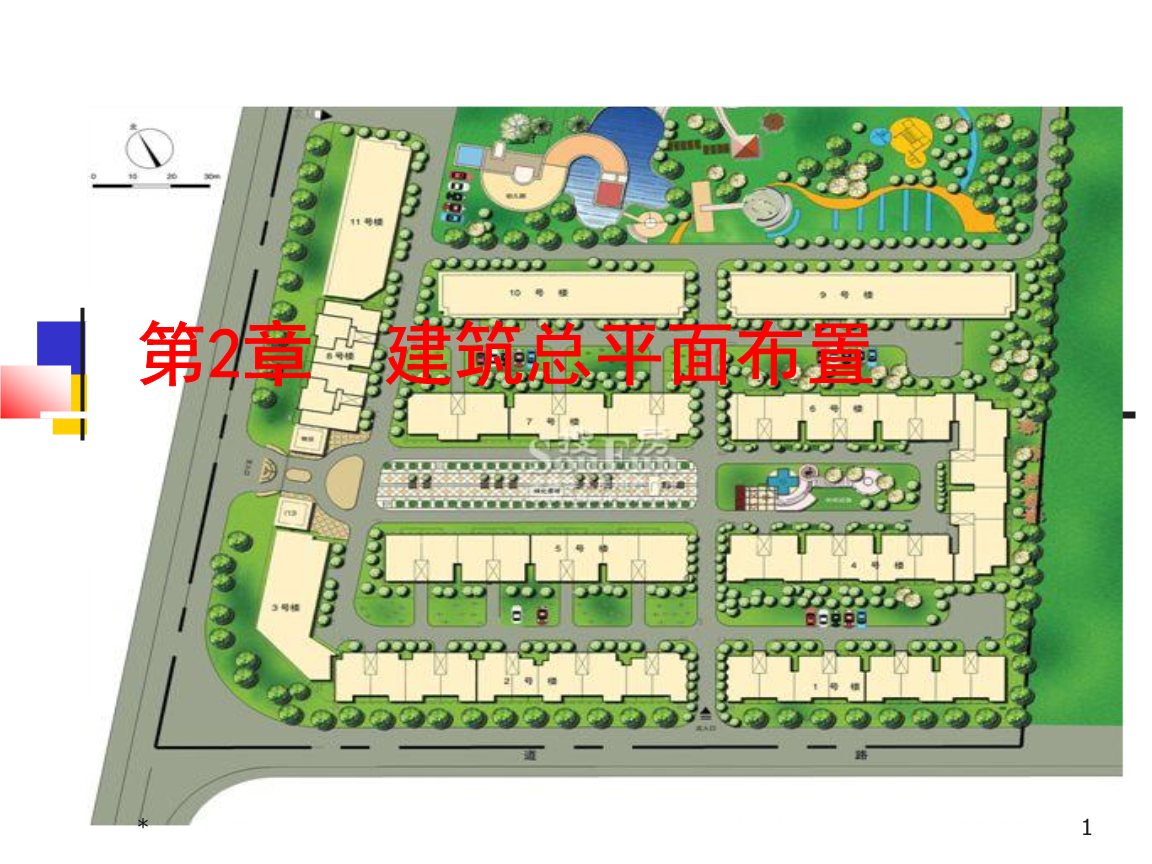 建筑总平面布置主要指建筑物之间的防火间距与消防车道的设计.