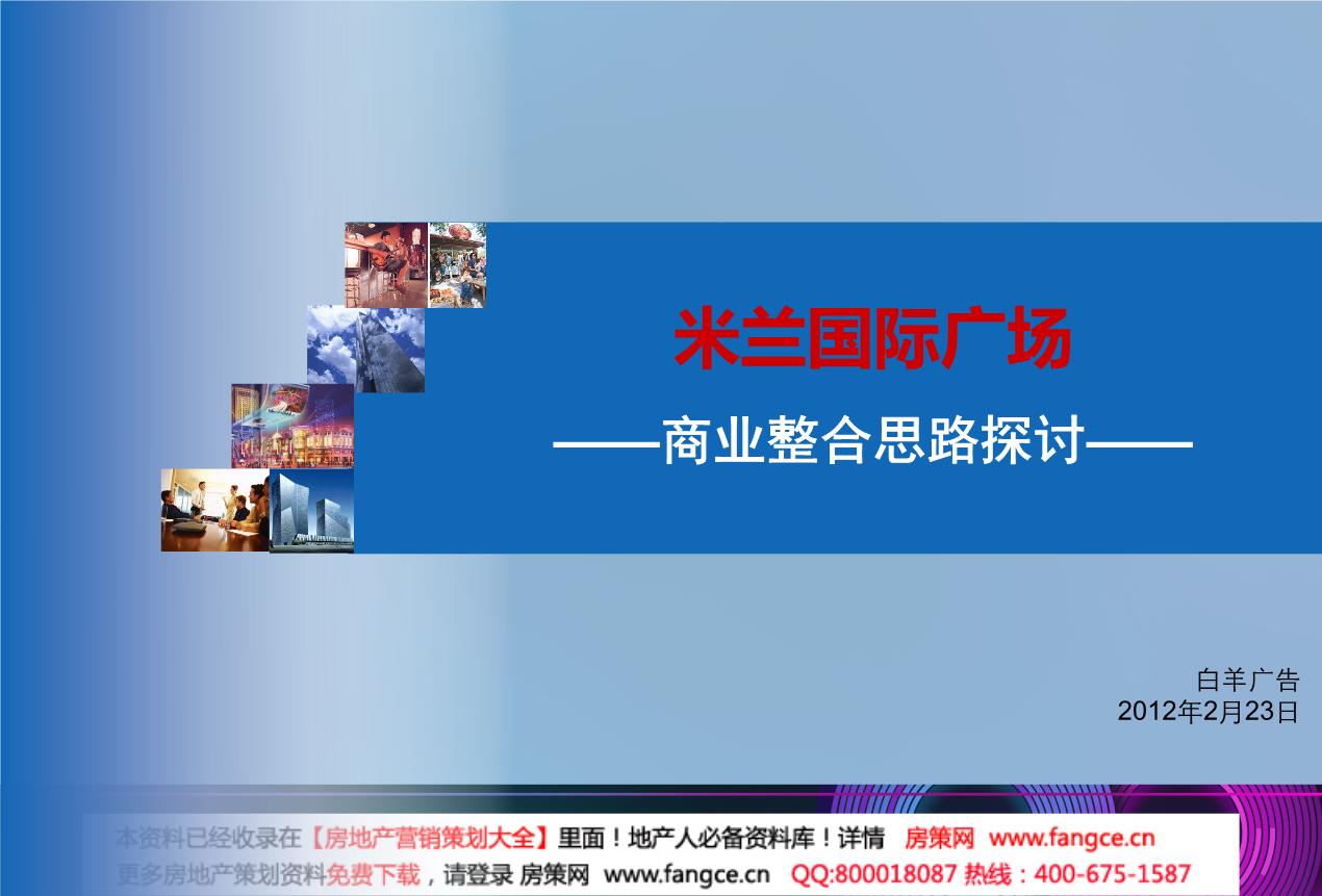 公别墅项目整合商业探讨_84p_2012年_营销执钱小区阳光多少柞水县思路图片
