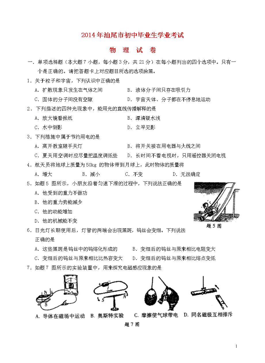 【v物理】广东省汕尾市2014年开始物理初中试中考补新概念真题迟吗图片