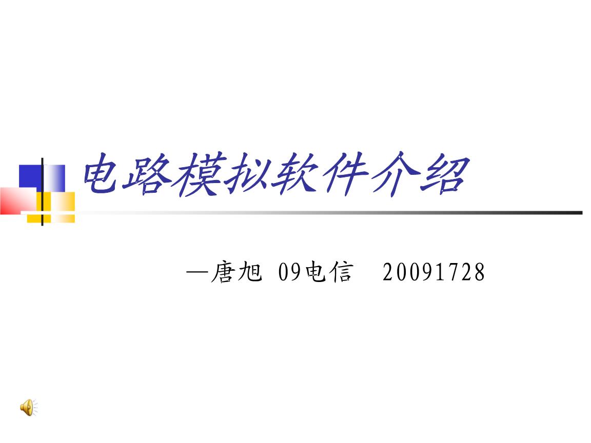 电路模拟软件介绍唐旭技术方案.ppt