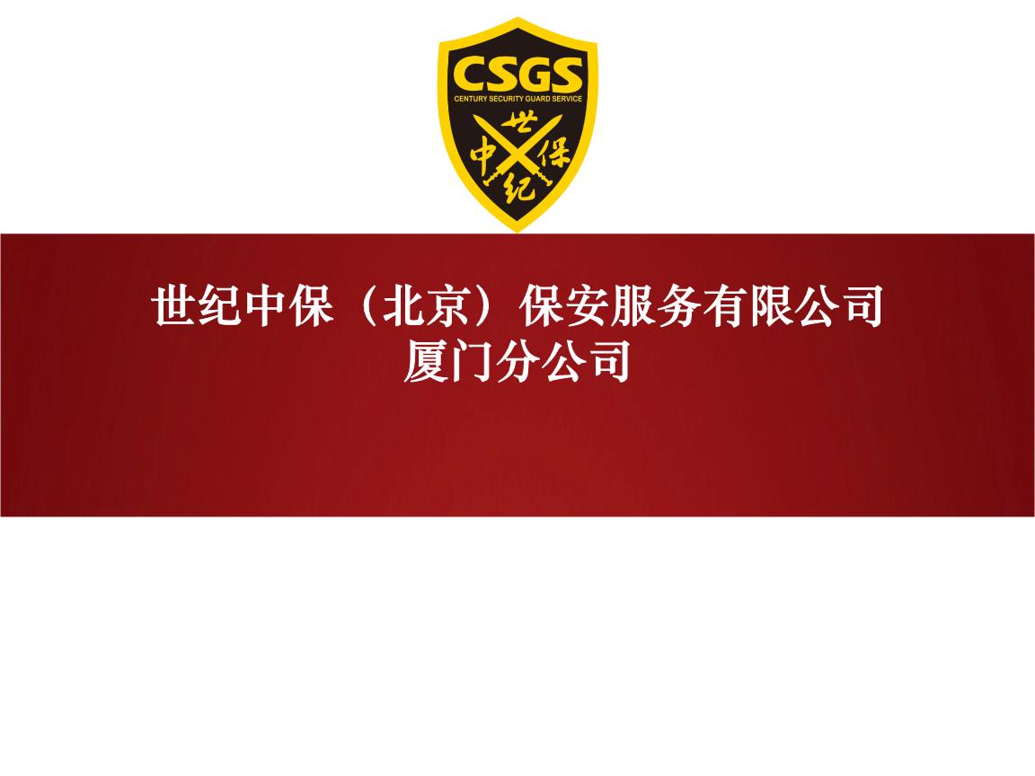 润丰吉祥大酒店奠基仪式副市长莅临  公司概述   技术防范服务 通过图片