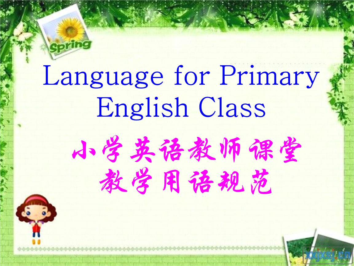 小学英语教师课堂教学教案规范(2011国培)用语阅读器小学图片