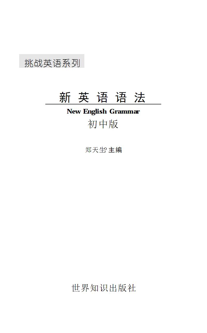 新英语语法初中版.pdf温江中学初中图片