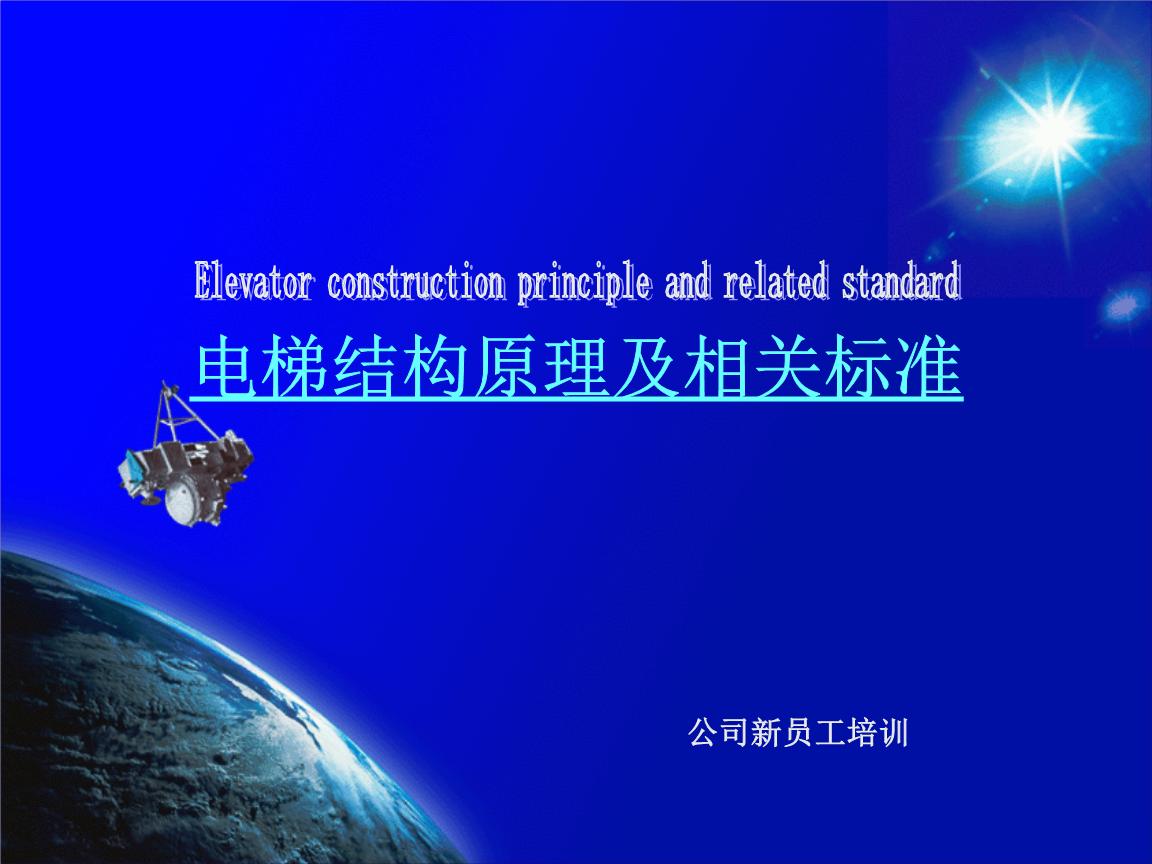 培训电梯结构及相关标准解读.ppt图片