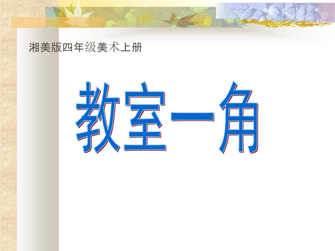 湘美版 四年级美术上册PPT课件.ppt