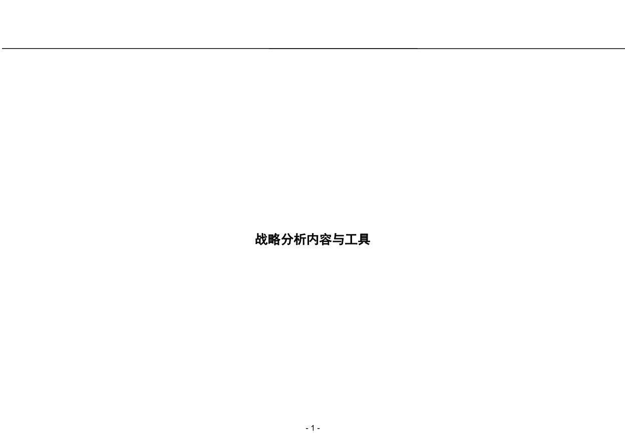 罗兰贝格战略咨询模板.ppt免费全文阅读
