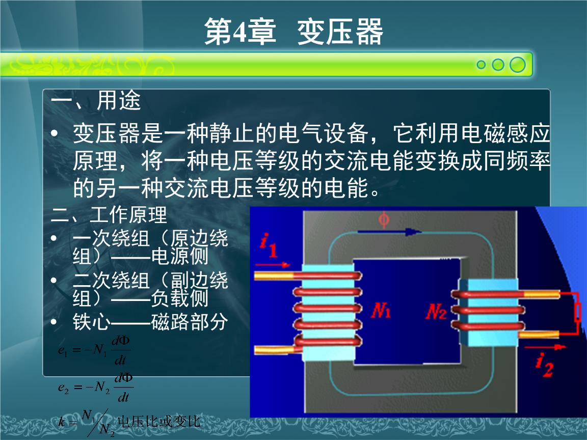 熟练掌握变压器的方程式,相量图和等效电路.