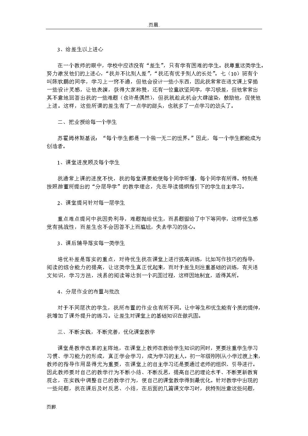 初中语文教学绿地体.doc心得浐升初中小学灞图片