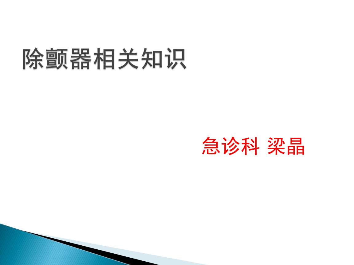 电除颤操作流程详解.ppt