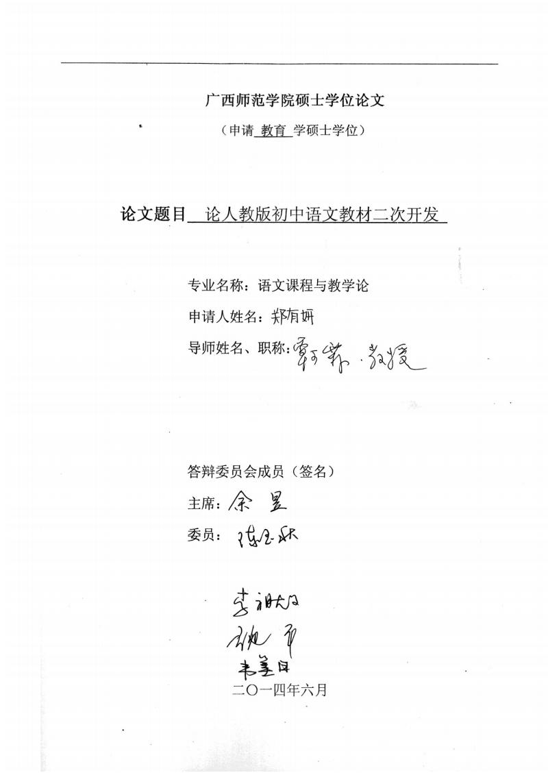 关于人教版初中语文教材二次开发.pdf