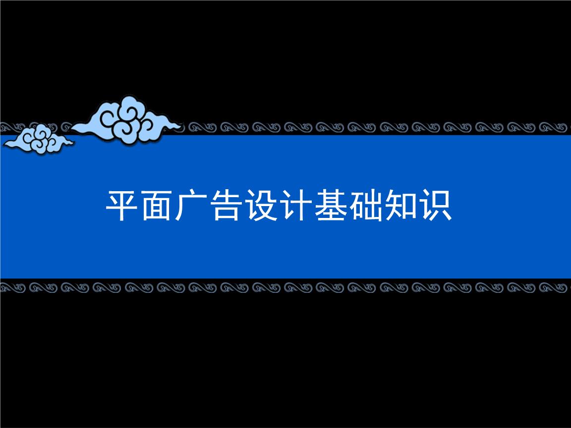 平面广告设计基础知识讲解.ppt