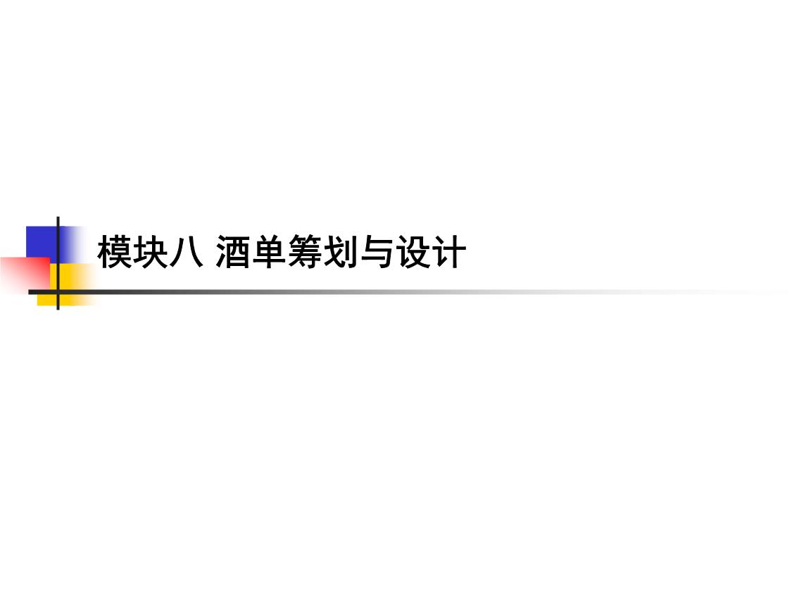 花边可爱ppt目录框